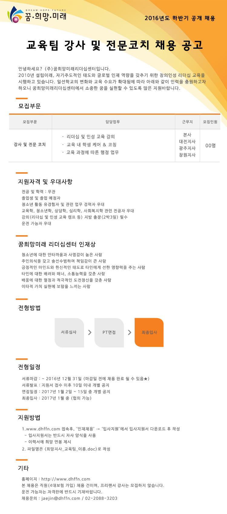 02-2 연장채용공고(16공채)