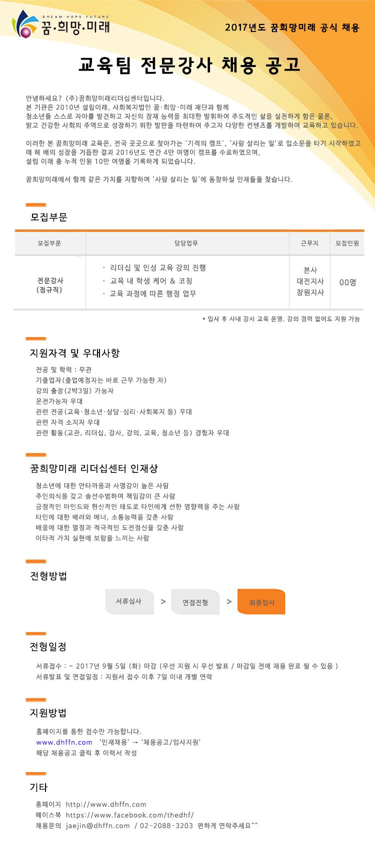 2017.08교육팀강사모집