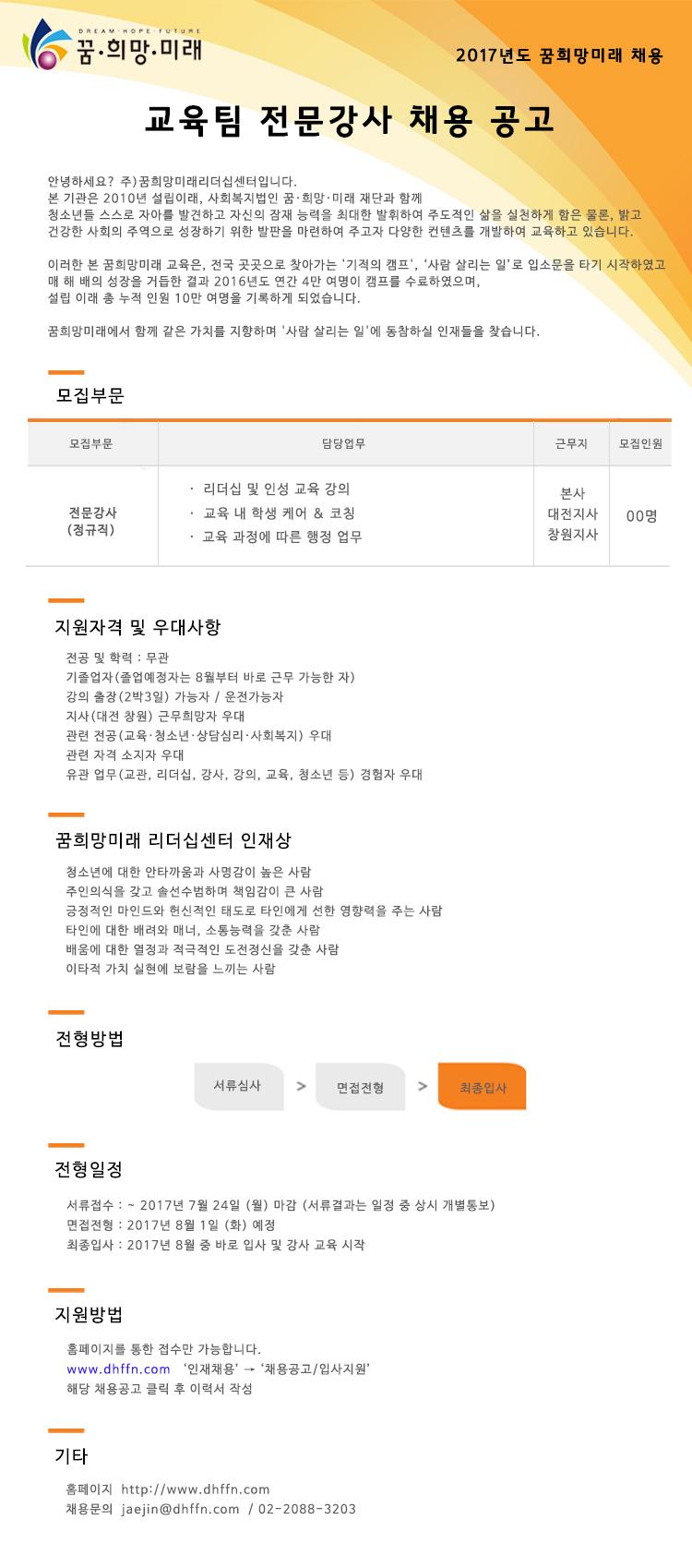 201707교육팀강사모집