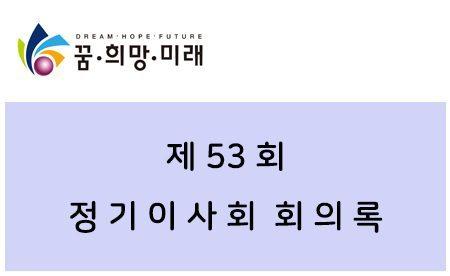 제53회정기이사회회의록.jpg
