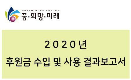 2020년 후원금수입및사용결과보고서.jpg