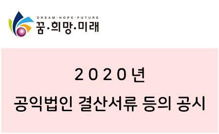 2020년 공익법인 결산서류 등의 공시.jpg