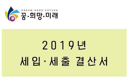 2019년 세입세출결산서.jpg