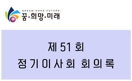 제51회정기이사회회의록.jpg