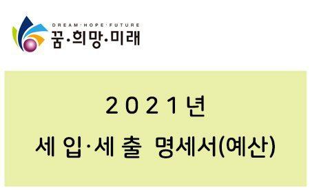 2021년 세입세출명세서 (예산).jpg