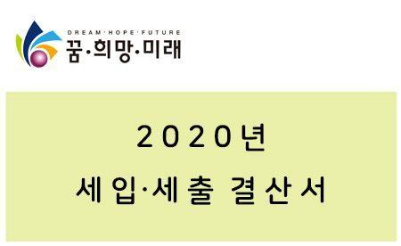 2020년 세입세출결산서.jpg